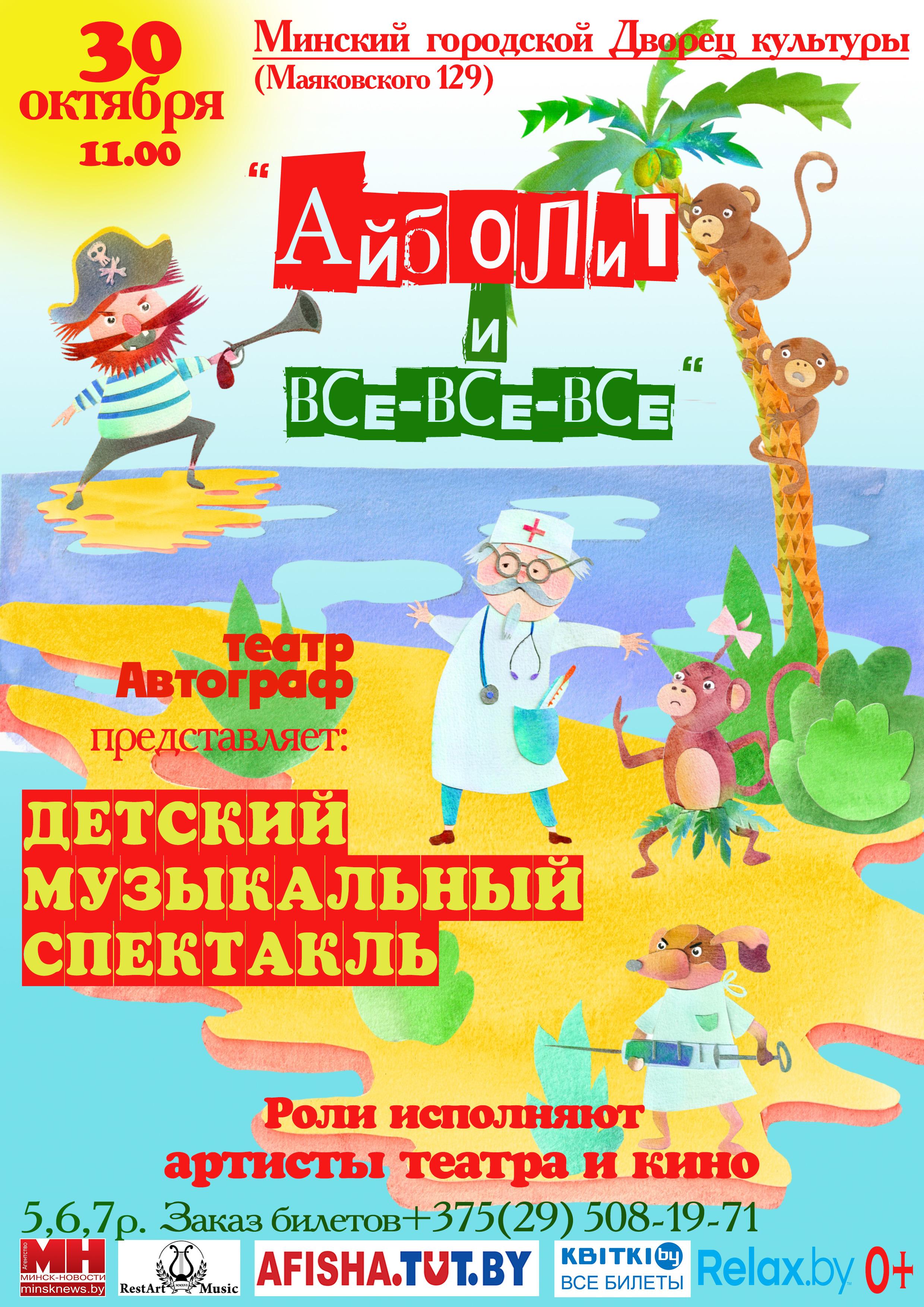 Спектакль Айболит от театра Автограф