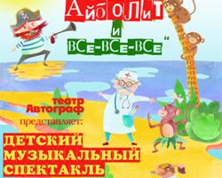 Спектакль Айболит - Театр Автограф