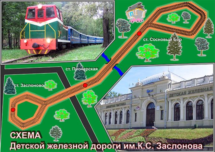 Схема Детской железной дороги в Минске