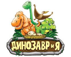 Динозаврия в Минске