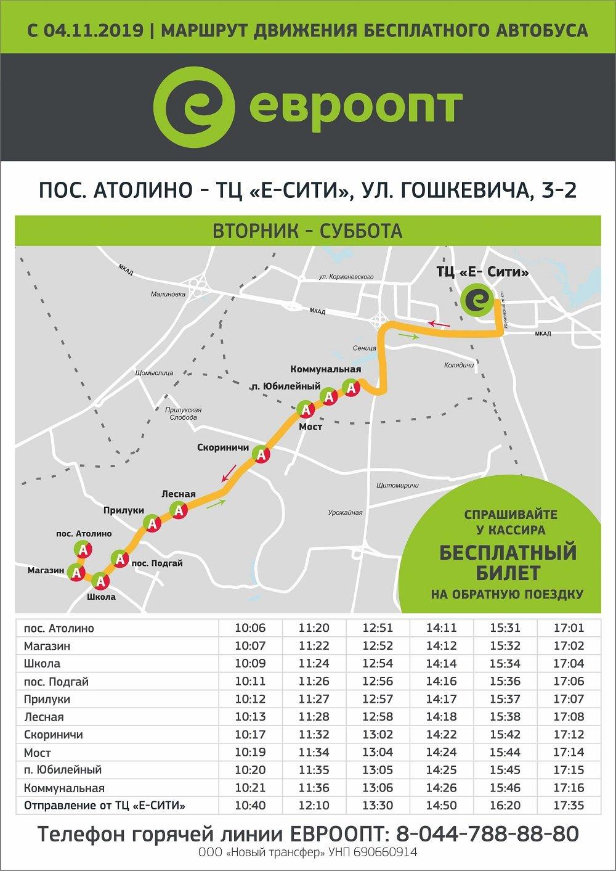Расписание автобусов Евроопт с Атолино