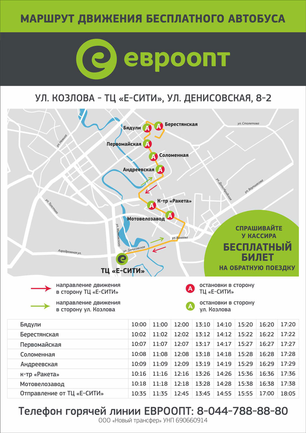Расписание автобусов Евроопт с Бядули