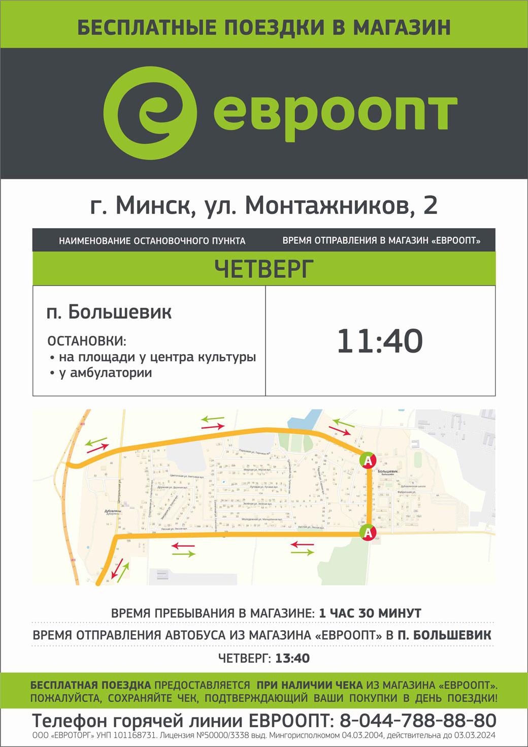 Расписание автобусов Евроопт с п.Большевик