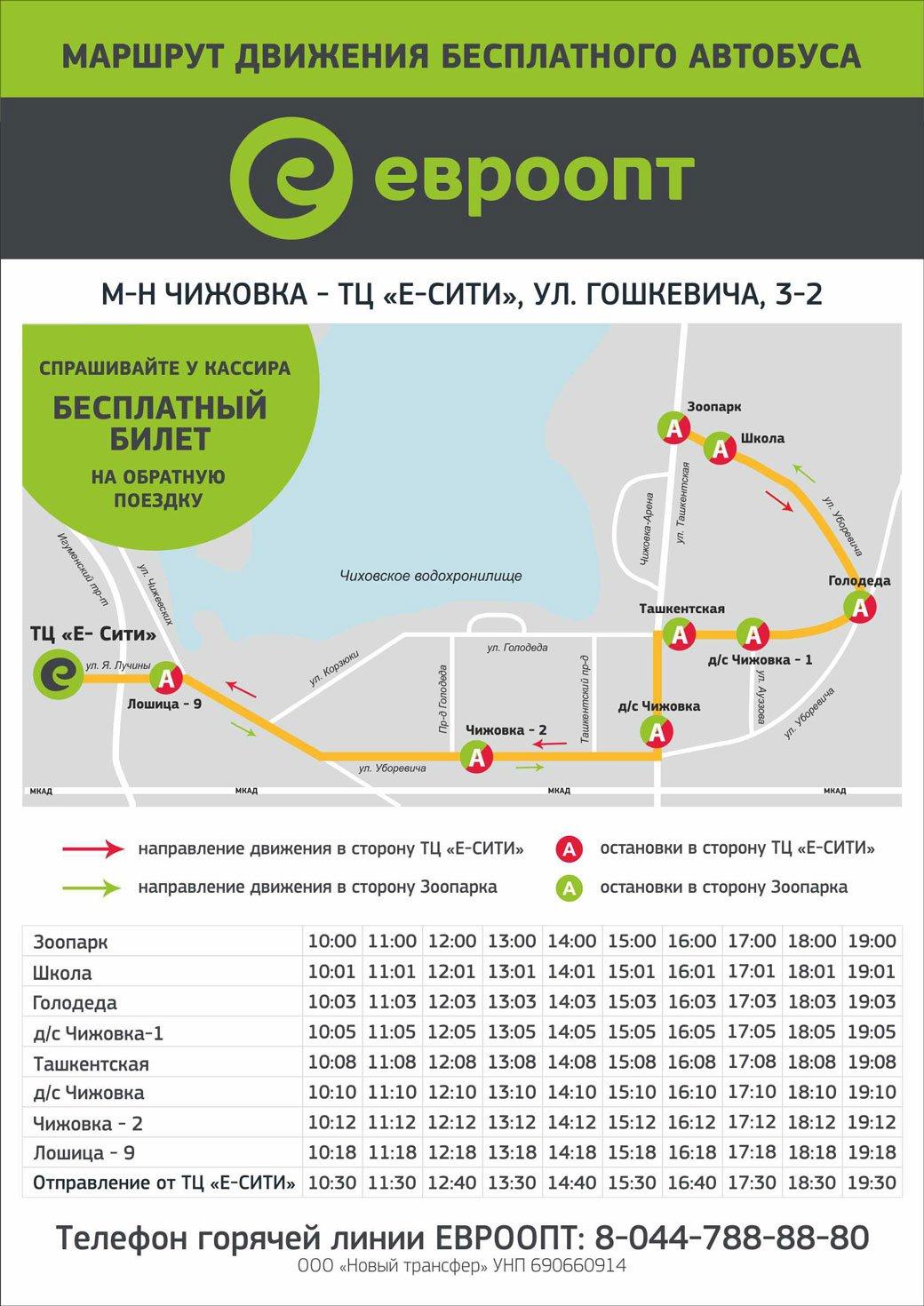 Расписание автобусов Евроопт с Чижовки