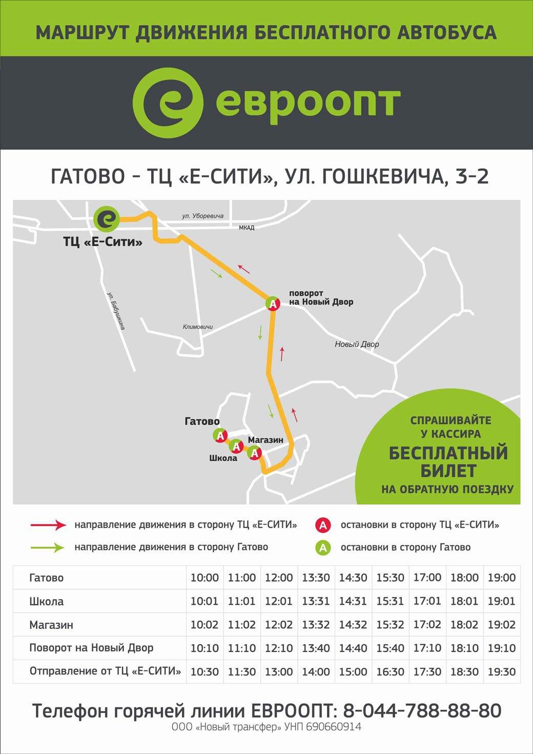 Расписание автобусов Евроопт с Гатово