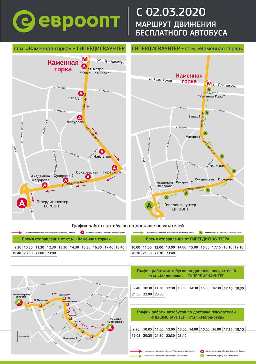 Расписание автобусов Евроопт с Каменной Горки (выходные дни)