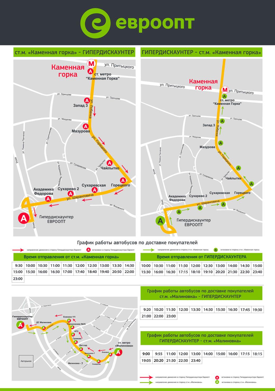 Расписание автобусов Евроопт от Каменной Горки