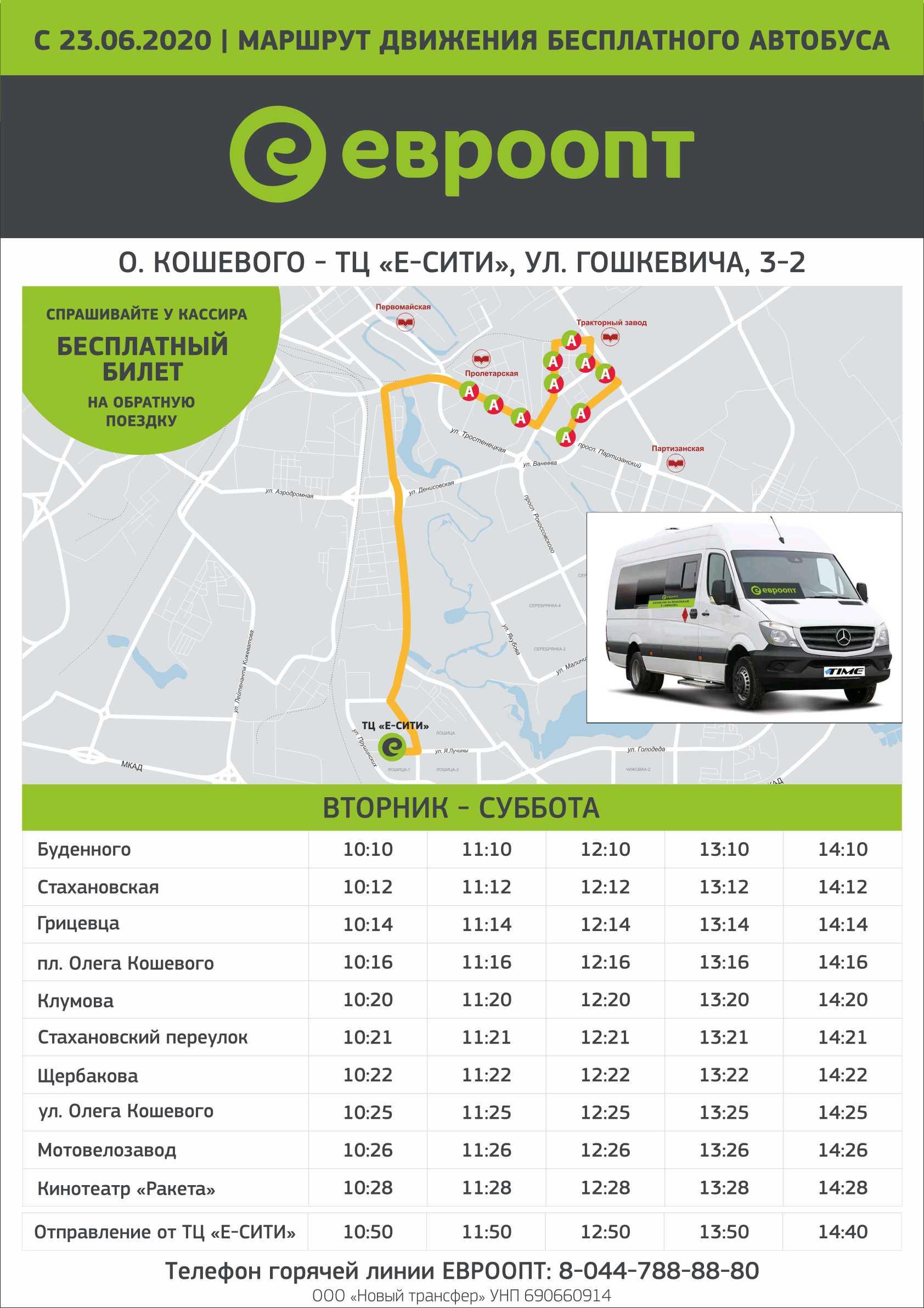 Расписание автобусов Евроопт с Кошевого