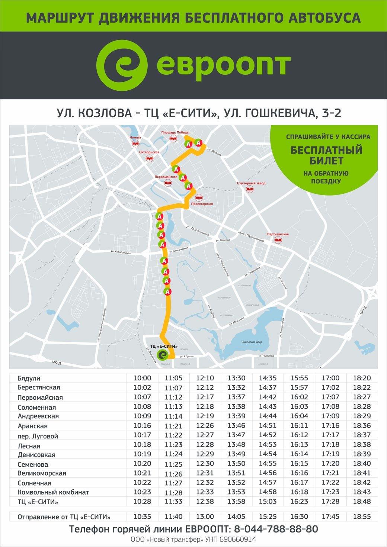 Расписание автобусов Евроопт с Козлова