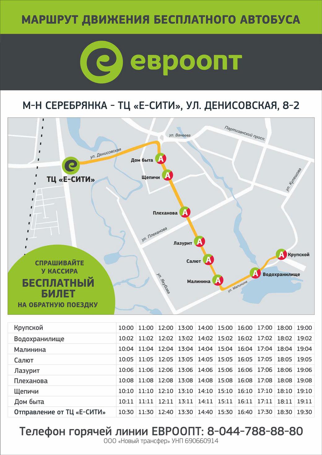 Расписание автобусов Евроопт с Крупской