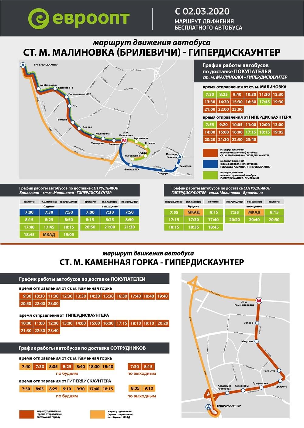 Расписание автобусов Евроопт с Малиновки(Брилевичи) и Каменной Горки (выходные дни)