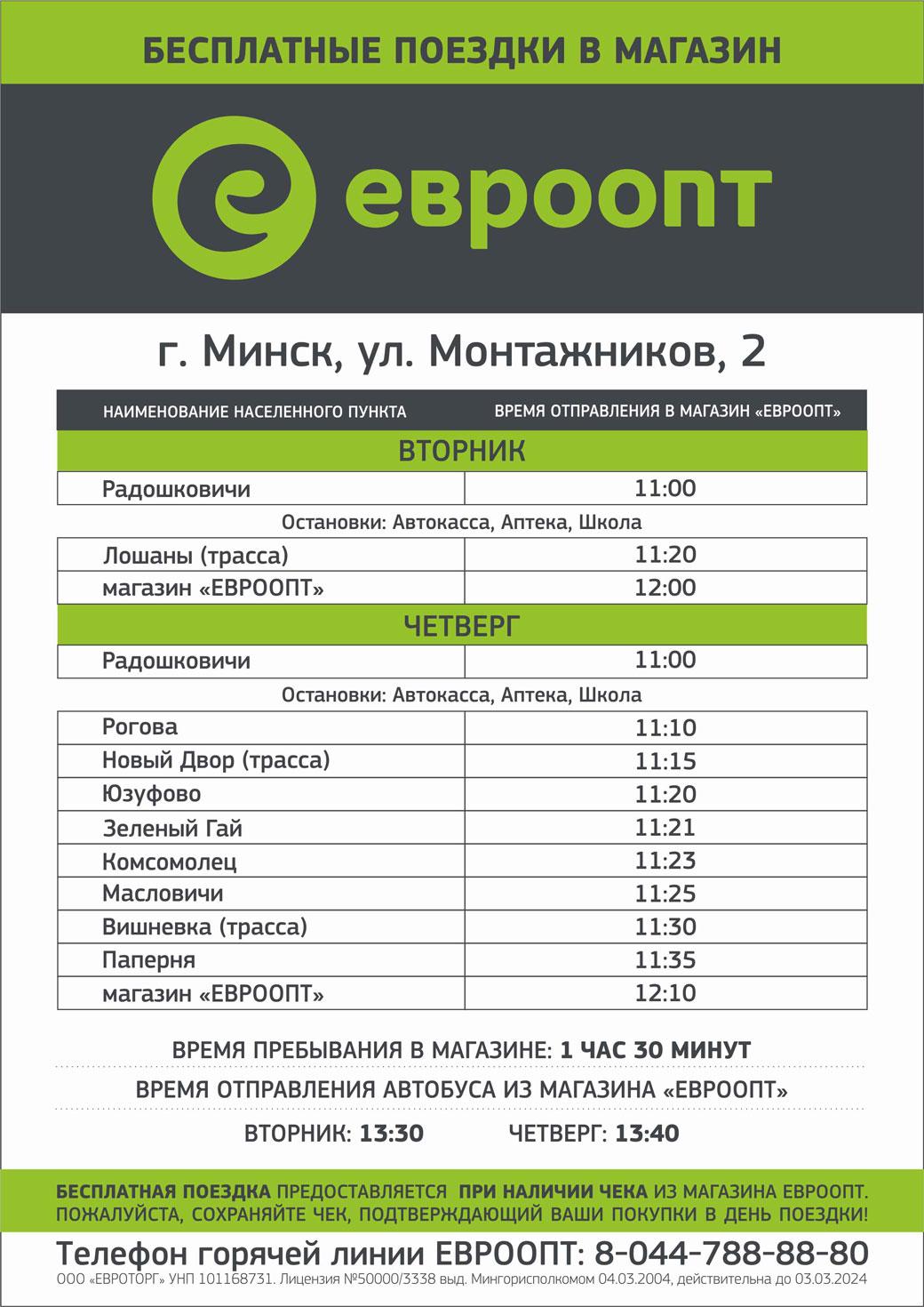 Расписание автобусов Евроопт от Радошкович