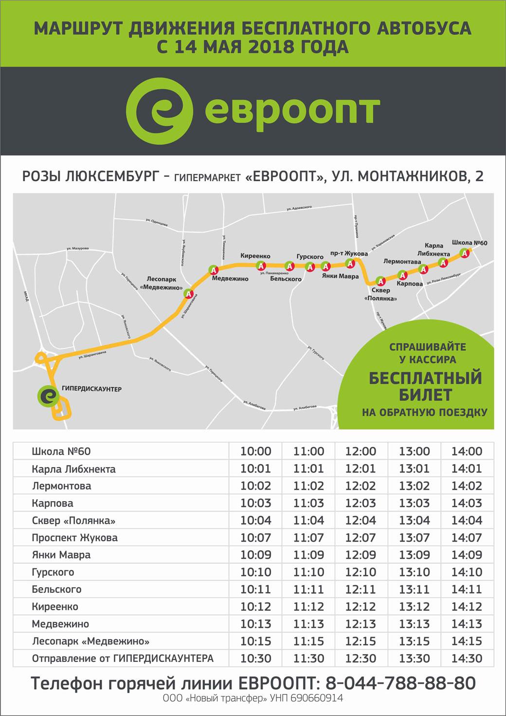 Расписание автобусов Евроопт от Розы Люксембург