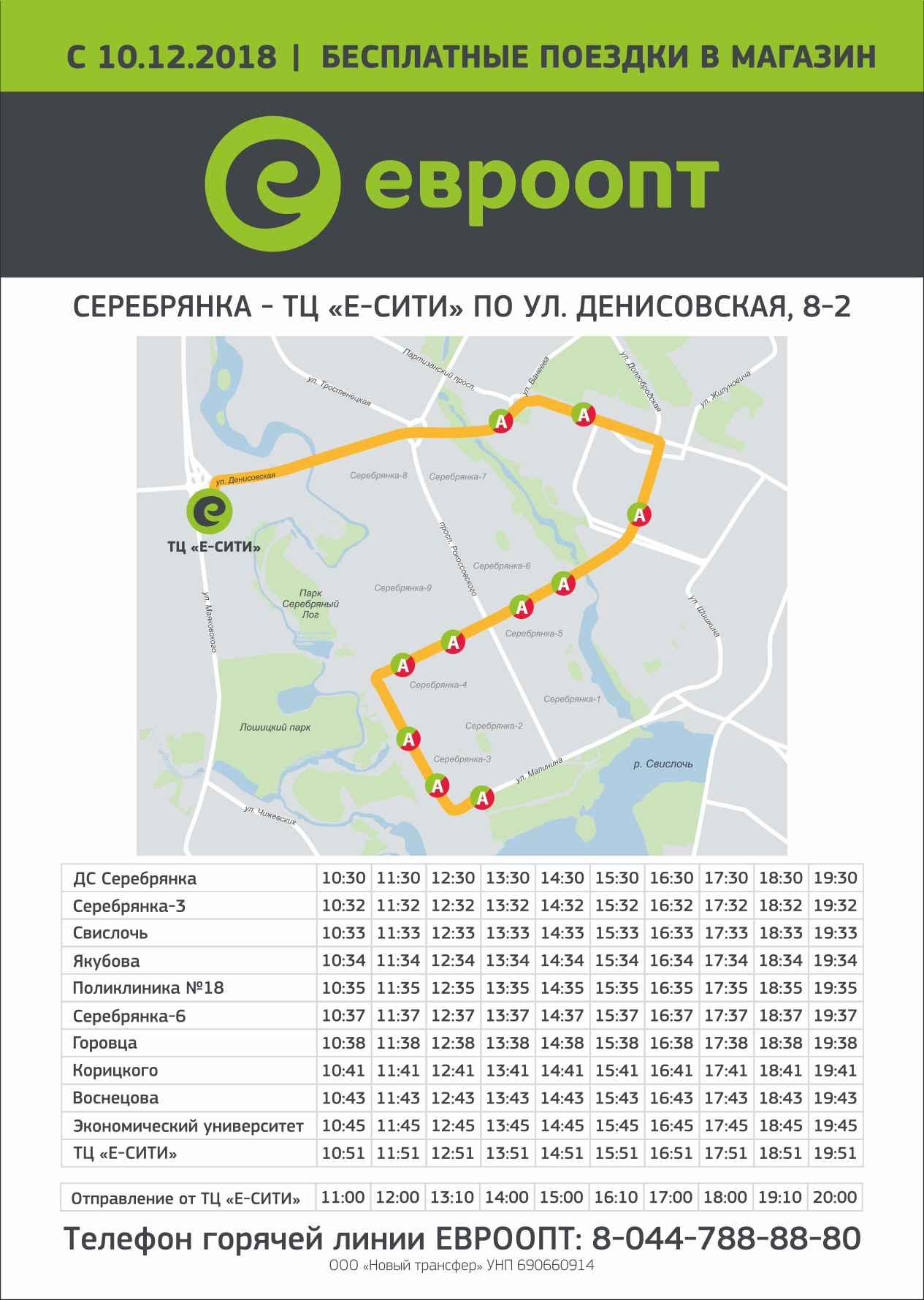 Расписание автобусов Евроопт с Серебрянки-2