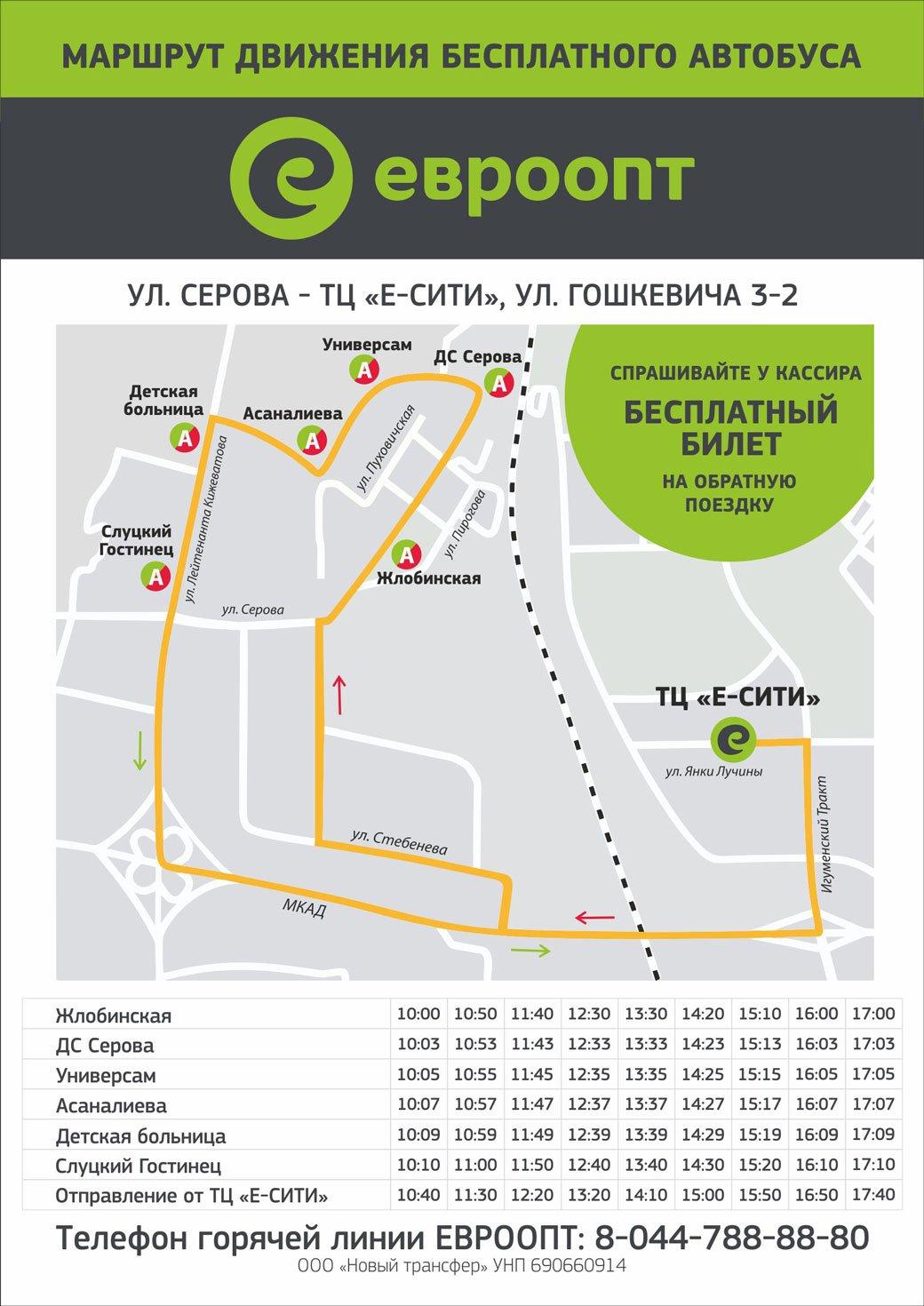 Расписание автобусов Евроопт с Серова