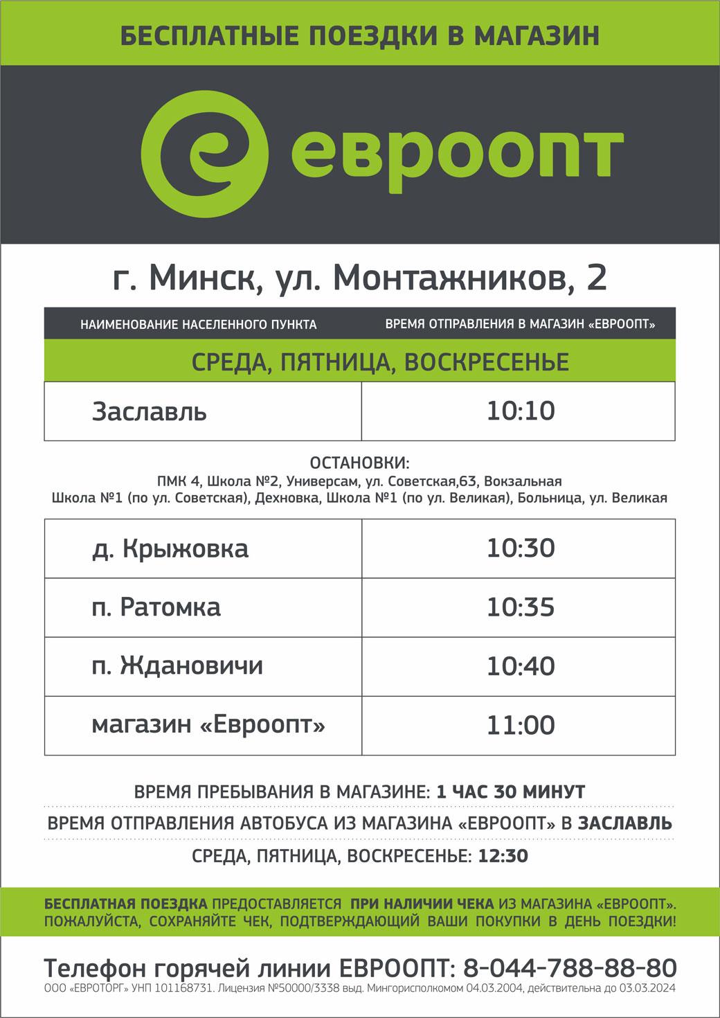 Расписание автобусов Евроопт из Заславля