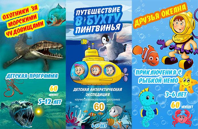 День Рождения в музее океана в Минске