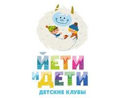 Йети и Дети - Минск